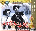 Min Zu Ti Cai Pian Nu Li De Nu Er (VCD) (China Version)