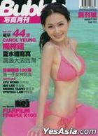Bubble Monthly Vol. 01