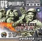 ZHONG GUO JING DIAN DIAN YING NAN ZHENG BEI ZHAN (VCD) (China Version)