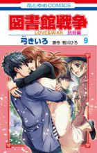 Library Wars: Love & War Bessatsu Hen 9