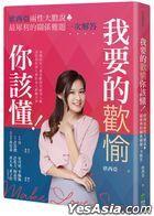 Wo Yao De Huan Yu Ni Gai Dong : Xin Xi Ya Liang Xing Da Dan Shuo , Zui Xi Li De Guan Xi Nan Ti Yi Ci Jie Da