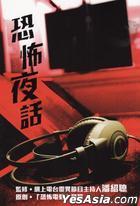 Ling Yi Zhi Bo 1  Kong Bu Ye Hua