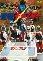 NINJA CAPTER VOL.2 (Japan Version)
