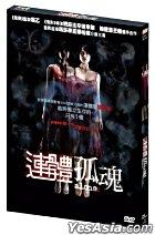 Alone (DVD) (Hong Kong Version)