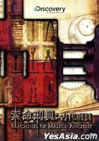 Machines of Malice: Ancient Machines (DVD) (Taiwan Version)