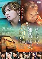 The Miracles of the Namiya General Store (DVD) (Normal Edition) (Japan Version)