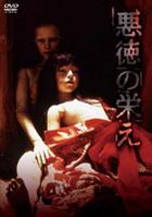Akutoku no Sakae (DVD) (日本版)