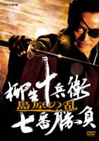 YAGYU JUBE 7BAN SHOBU SHIMABARA NO RAN (Japan Version)