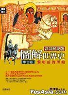 Tu Jie Shi Jie Shi -  Zhong Gu Juan