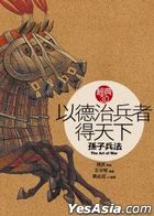 Yi De Zhi Bing Zhe De Tian Xia ^ Sun Zi Bing Fa V