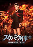 Sukeban Deka Code Name = Asamiya Saki (Yo-Yo Girl Cop) (Normal Edition) (Japan Version)