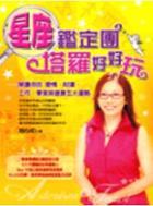 Xing Zuo鑑 Ding Tu . Ta Luo Hao Hao Wan