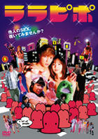Lalapipo (DVD) (Japan Version)