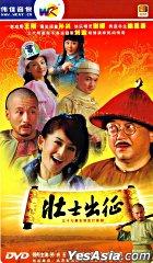 Zhuang Shi Chu Zheng (DVD) (End) (China Version)