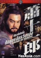 Swordsman And Enchantress (1978) (DVD) (Thailand Version)