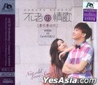 Not Old Love Song (AQCD) (China Version)