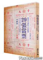 29 Zhang Dang Piao : Dian Dang Bu Dao De Ren Sheng Qi Fa