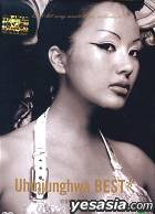 Uhm Jung Hwa Best Music Video DTS (Korea Version)