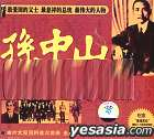 Sun Zhong Shan (VCD) (China Version)