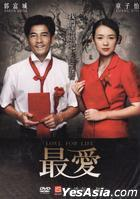 Love For Life (2011) (DVD) (Taiwan Version)