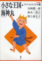 chiisana oukoku kaishimmaru