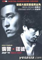 Public Enemy (DVD) (Hong Kong Version)
