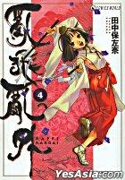 Rappi Rangai (Vol.4)