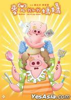 Mcdull, Me And My Mum (2014) (DVD + Book) (Hong Kong Version)