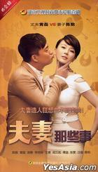 Fu Qi Na Xie Shi (DVD) (End) (China Version)