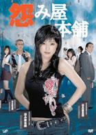 Uramiya Honpo DVD Box (Japan Version)