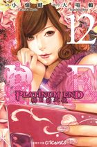 PLATINUM END (Vol.12)