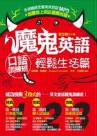 Mo Gui Ying Yu Kou Yu Xun Lian Ban : Qing Song Sheng Huo Pian ( Wai Shi Qin Lu Quan Shu Ying Ying Dui HuaMP3 + Xian Shang Ce Shi You Xi Guang Die )