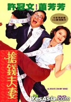抢钱夫妻 (1993) (DVD) (香港版)
