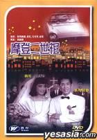 Mo Deng Er Shi Zu