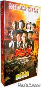 地火 (DVD) (完) (中国版)