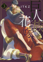 Kyojinzoku no Hanayome 3