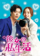 Her Private Life (DVD) (Box 2) (Japan Version)