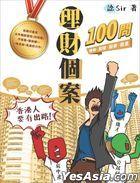Li Cai Ge An100 Wen