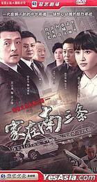 Residing At Nan San Tiao (H-DVD) (End) (China Version)