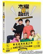 Mu Yao 4 Chao Wan: Taiwan TOP 1 Wang Lu Shi Jing Zong Yi Jie Mu Mu Hou Chuang Zuo Mi Xin
