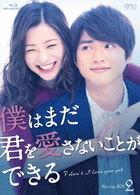 Boku wa Mada Kimi wo Aisanai Koto ga Dekiru (Blu-ray) (Box 2)(Japan Version)