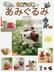 Amigurumi Crochet Collection Vol 2 Japanese Craft Book Japan for ... | 250x189