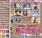 New Taiwan Women
