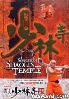 Songshan Shaolin Temple (Hong Kong Version)
