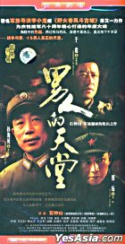 Nan Ren De Tian Tang (DVD) (End) (China Version)