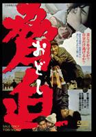 Odoshi (DVD) (Japan Version)