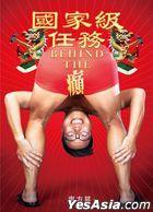 Guo Jia Ji Ren Wu—BEHIND THE Dian