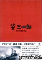 Sugata Sanshiro (1943 produced version) (Japan Version)