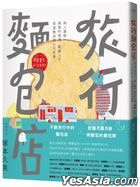 Lu Xing Mian Bao Dian : Yu Ren Lian Jie , Yu Shi Cai Xiang Yu , Song Bang Ren Sheng , Di Wen Shou Cheng De Sheng Huo Zhe Xue