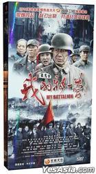 My Battalion (H-DVD) (End) (China Version)